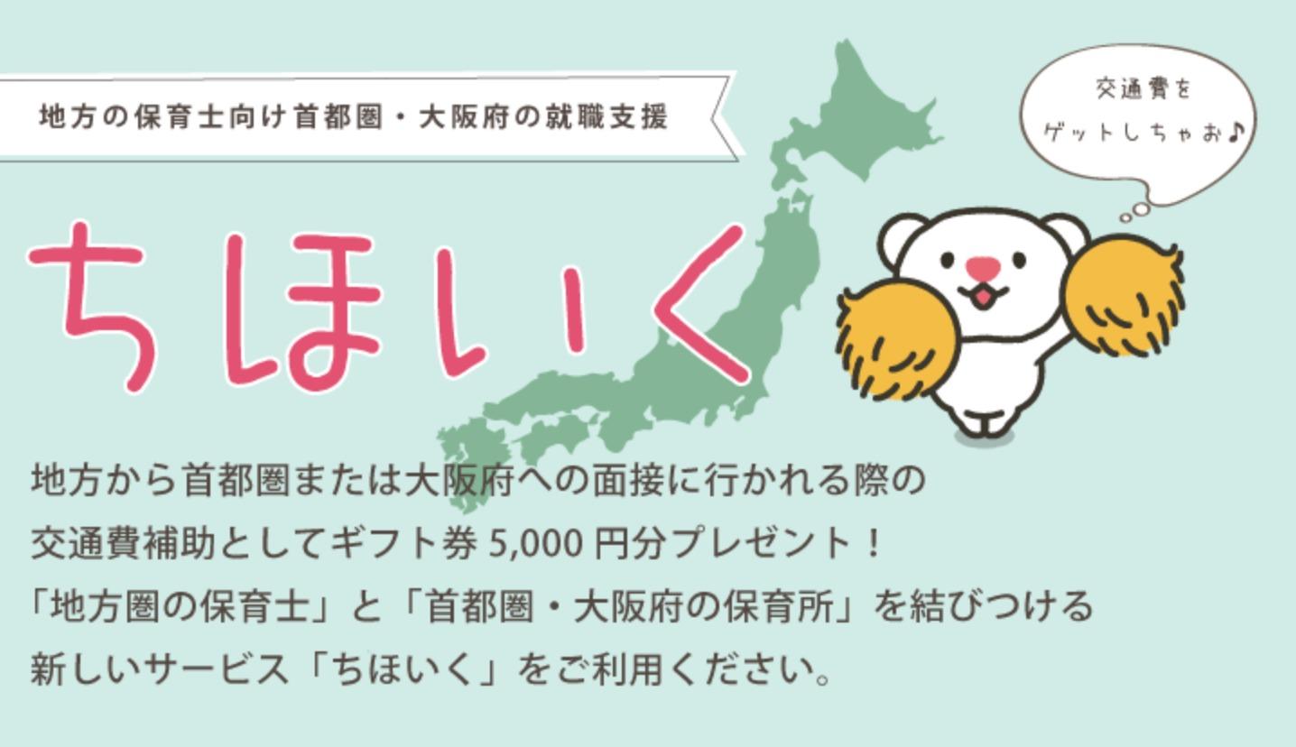 地方の保育士向け首都圏・大阪府の就職支援「ちほいく」