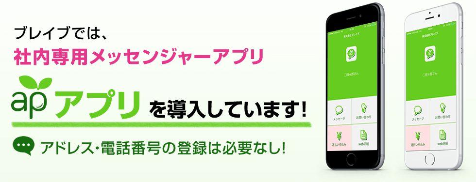 ブレイブ メッセンジャーアプリ