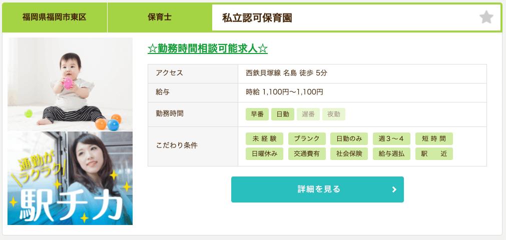 保育士派遣会社福岡の時給例